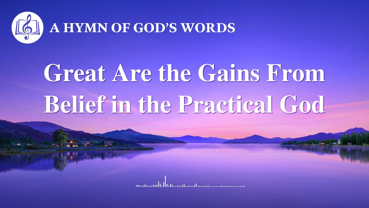 """2020 Praise Song   """"Great Are the Gains From Belief in the Practical God"""""""