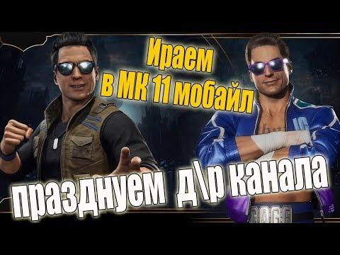 Играем в Мортал Комбат мобайл(Mortal Kombat mobile) обновление 2.0 и празднуем д/р канала МК-Гид thumbnail