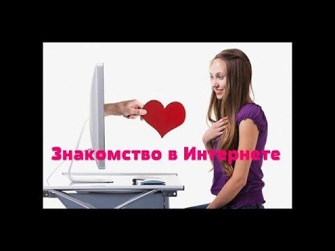 методы знакомства интернете