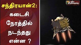 சந்திரயான்2: கடைசி நேரத்தில் நடந்தது என்ன ?   Chandrayaan - 2   ISRO