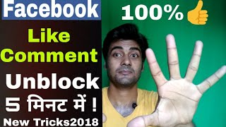 Fb Like Unblock Kaise kare | Fb Like Block Problem | Facebook like Button Not Working | Fb Comment |