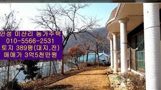 경기도 안성시 농촌주택 · 시골집 매매  - 양성면 미…