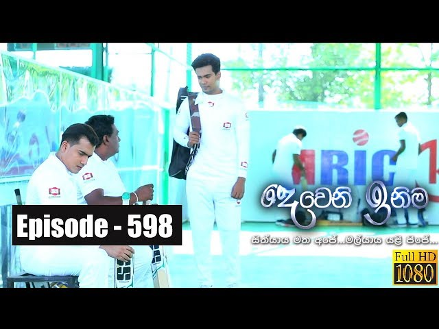 Deweni Inima | Episode 598 23rd May 2019