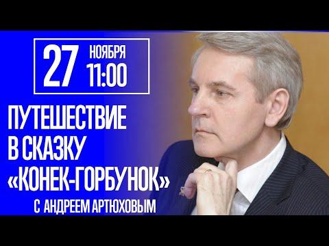 """Путешествие в сказку """"Конек-горбунок"""", - с Андреем Артюховым"""