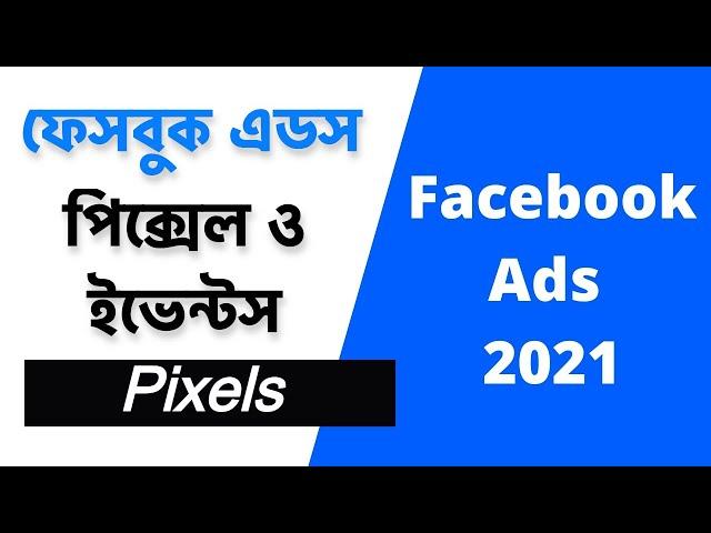 Facebook Pixel, Events & Parameters (ফেসবুক এডস পিক্সেল ও ইভেন্টস)   Facebook Ads 2021
