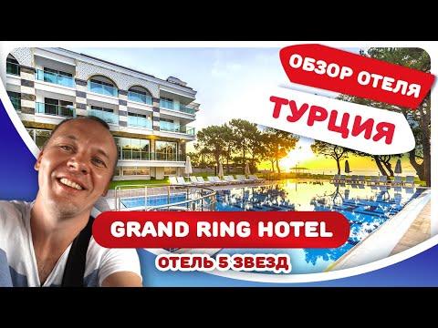 Обзор отеля Гранд Ринг (Grand Ring). Цены на отдых в Турции