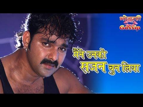 Maine Unko Sanam Chun Liya Bhojpuri Movie 2018 - मैने उनको सजन चुन लिया - PAwan Singh - Launch