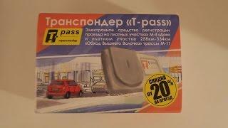 Транспондер / T-pass / Трасса М4 Дон / Где купить t-pass в Москве?(, 2016-12-11T11:27:06.000Z)