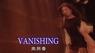 奥居香 - VANISHING