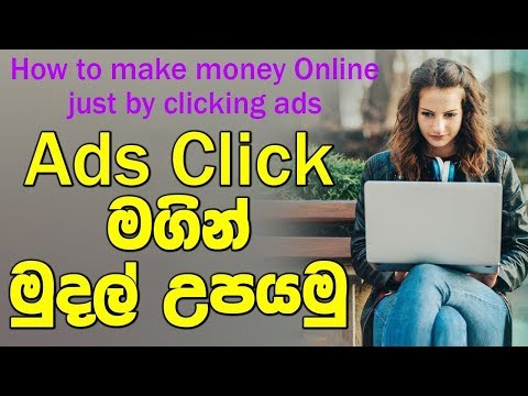How to make money online just by clicking ads  – Sinhala