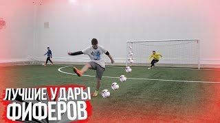 ЛУЧШИЕ УДАРЫ ФИФЕРОВ #3