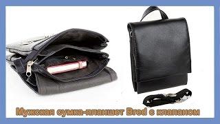 Видео обзор мужской сумка-борсетки Bred с клапаном