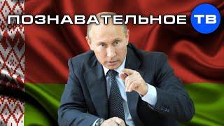 Зачем Путину Беларусь? (Познавательное ТВ)