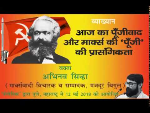 Capitalism Today & Relevance of Marx's Capital / Abhinav Sinha - Polemic, Pune 12 May 2018