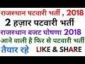 Rajasthan Patwari Recruitment 2018   राजस्थान पटवारी भर्ती 2018 , 2000 पद   patwari vacancy 2018