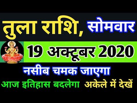 Tula rashi 19 October 2020 Aaj Ka Tula Rashifal Tula rashi 19 October