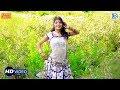 धीरे धीरे जम्प लगा कणीया को - Mamta Rangili की आवाज में सबसे ज्यादा चलने वाला Rajasthani DJ Song