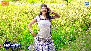 धीरे धीरे जम्प लगा कणीया को Mamta Rangili की आवाज में सबसे ज्यादा चलने वाला Rajasthani DJ Song