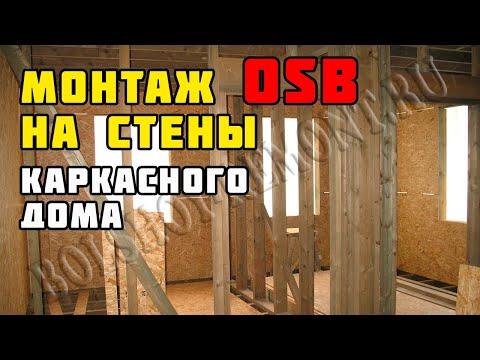 Каркасный дом своими руками. Часть 25. Монтаж ОСП на стены