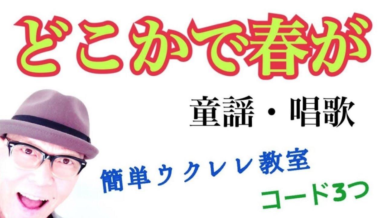 どこかで春が / 童謡コード3つ!【ウクレレ 超かんたん版 コード&レッスン付】GAZZLELE
