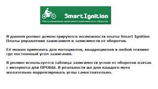 Обзор и тестирование платы Smart Ignition