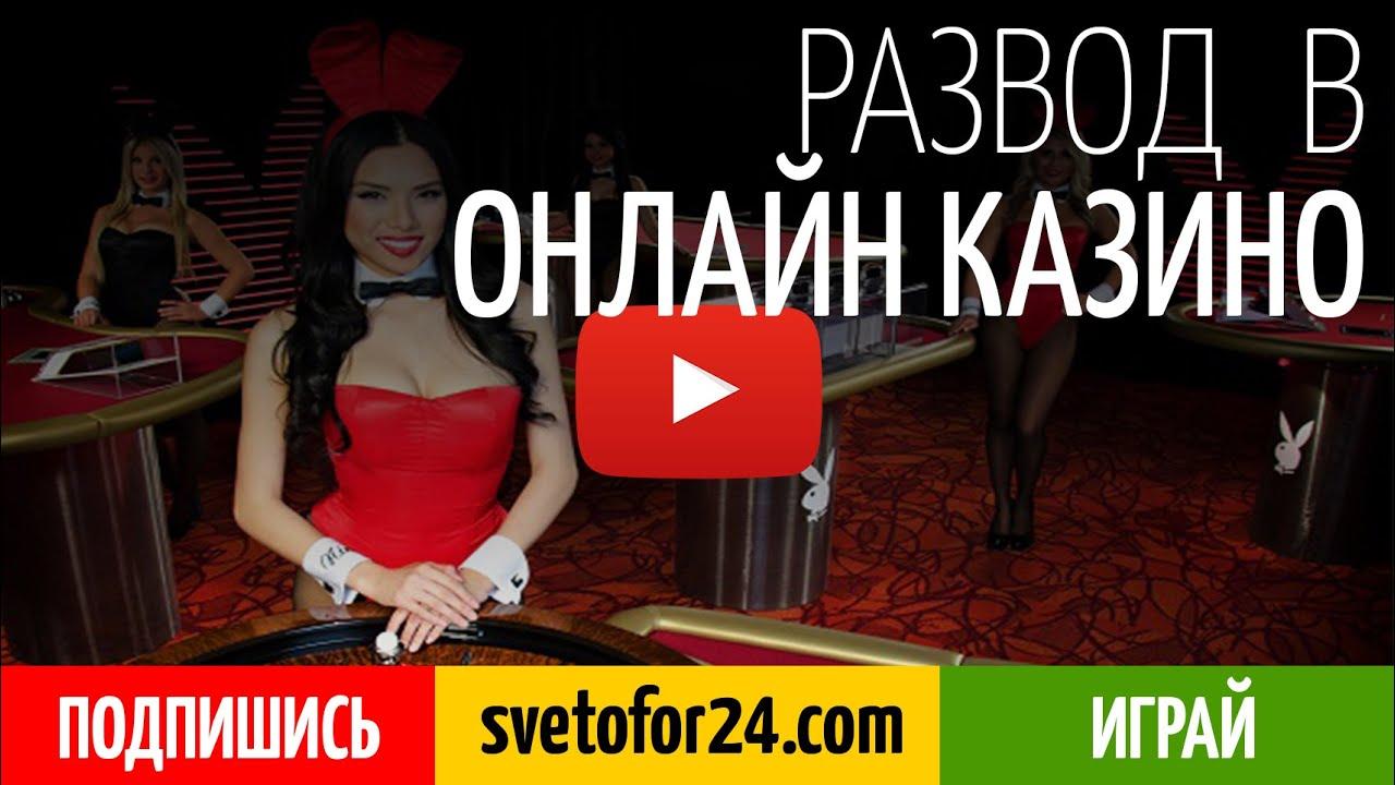 Защита от обмана в интернет казино болгарские игровые аппараты