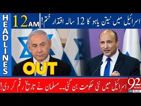 Netanyahu ousted, Bennett Israel's new prime minister   Headlines   12:00 AM   14/06/2021   92NewsHD thumbnail