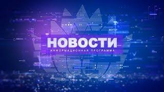Новости 06.12.2017