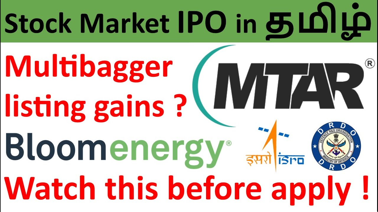 MTAR Technologies IPO review in Tamil   Grey market premium, price, Listing gains   Multibagger IPO