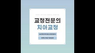 송도치과, 치아교정 교정전문의의 꼼꼼한 진단