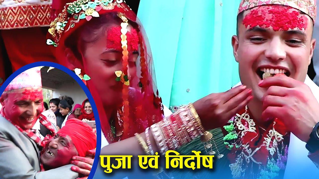 निर्दोष र पुजाको दुम्धाम शुभ बिवाह WEDDING VIDEO NIRDOSH WEDS PUJA