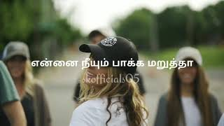Gaandu kannama remix song whatsapp status/vivek-mervin/skofficials05