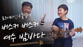 [도전하는제자들] '정하늘' 우쿨렐레♡포크기타 앙상블 …