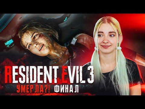 ЭТО ФИНАЛ! ► Resident Evil 3 / remake ► ПОЛНОЕ ПРОХОЖДЕНИЕ Резидент эвил 3
