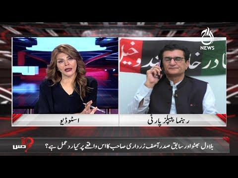 Qadir Khan Mandokhel Exclusive Interview with Sana Bucha | DUS | 13th June 2021 | Aaj News