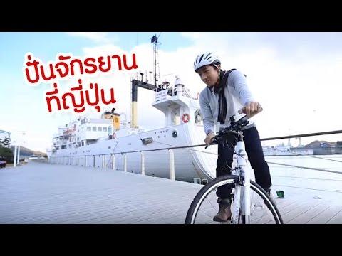 "SUGOI JAPAN - สุโก้ยเจแปน ตอนที่ 40 ""สวรรค์นักปั่น"" Cycling Road (Hiroshima)"