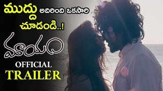 Telugutimes.net Mayam Movie Official Trailer