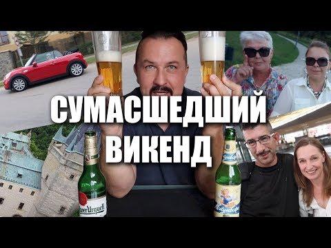 Сумасшедший викенд - Замок Stránov, Тест-драйв Мини Купер Кабрио, Сравнение пива! Praha Vlog  204