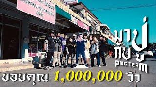 PMC Team - มากับปู่ [Official Music Video]