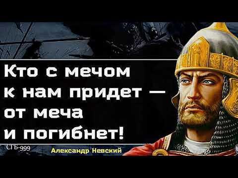 Валерий Малышев - Святому Благоверному Князю Александру Невскому