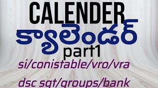 Download క్యాలెండర్ part1(si/conistable/vro/vra/groups/bank.... Mp3 and Videos