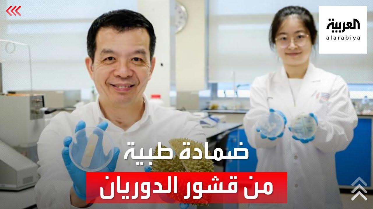 ضمادة طبية مضادة للبكتيريا من قشور الدوريان  - نشر قبل 2 ساعة