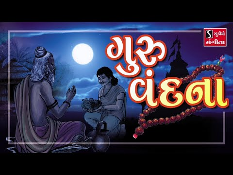 Guru Vandana - Guru Stuti || Prarthna - Morning Prayers - Devotional Songs ||