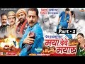 Maya De De Mayaru - Part 2 Of 2 - Anuj Sharma - Resham Thakkar - Superhit Chhattisgarhi Movie