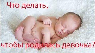 Что делать, чтобы родилась девочка