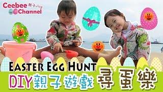 [親子Vlog]Ceebee| 2.5yrs | DIY親子遊戲尋蛋樂 Easter Egg Hunt