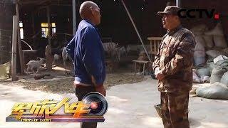 《军旅人生》 高海科:扶贫路上不了情 20190425 | CCTV军事