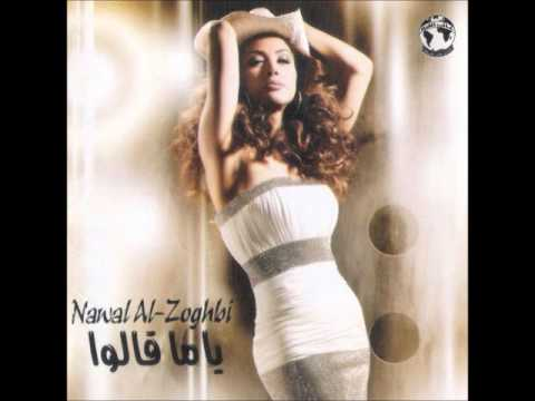 نوال الزغبي - القاسي / Nawal Al Zoghbi - El Assi