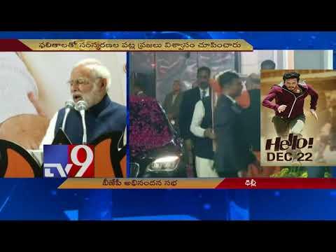 Modi : Gujarat & Himachal voters reward Reform, Perform & Transform!  - TV9