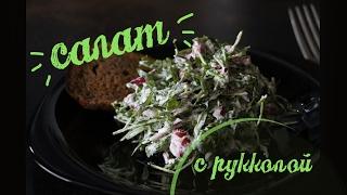 Салат из руккколы с сыром и фасолью